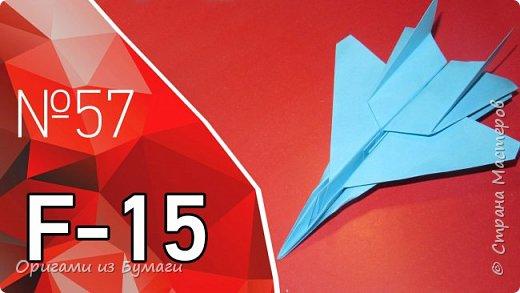 F-15 оригами
