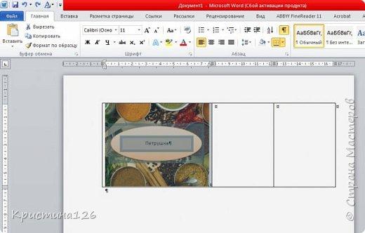 """Сразу скажу - МК очень простой, знания фотошопа не нужны. Тем не менее, я постаралась максимально подробно описать процесс))  Открываем новый документ Microsoft Office Word. У меня версия 2010 года. Вставляем в документ таблицу. Это нужно на того, чтобы удобно разместить этикетки для дальнейшей печати. В меню """"Вставка"""" выбираем """"Таблица"""" и формируем таблицу из нужного количества ячеек (количество ячеек зависит от размера этикеток, у меня 3 столбца) фото 10"""