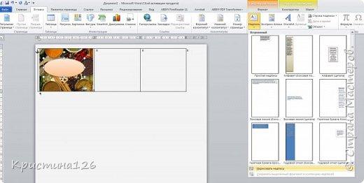 """Сразу скажу - МК очень простой, знания фотошопа не нужны. Тем не менее, я постаралась максимально подробно описать процесс))  Открываем новый документ Microsoft Office Word. У меня версия 2010 года. Вставляем в документ таблицу. Это нужно на того, чтобы удобно разместить этикетки для дальнейшей печати. В меню """"Вставка"""" выбираем """"Таблица"""" и формируем таблицу из нужного количества ячеек (количество ячеек зависит от размера этикеток, у меня 3 столбца) фото 5"""