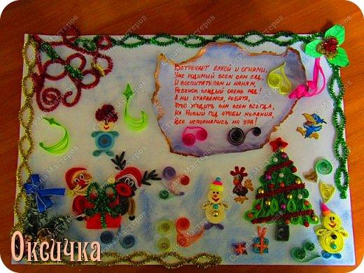 Плакат в детский сад.  фото 1