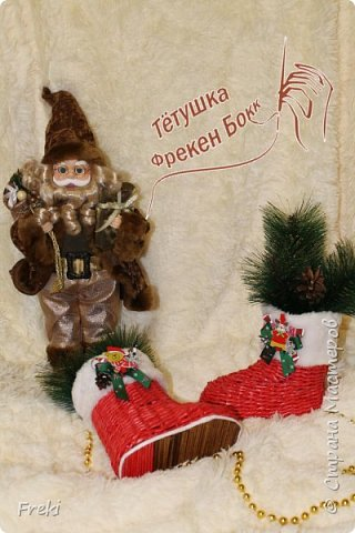 В прошлом году плела вот такие сапожки Деда Мороза. И в этом году так же поступают заказы на них.  уплелась ужо)))).   Фото было сделано поспешное. На данном этапе работа не была окончена декор еще впереди.  фото 2
