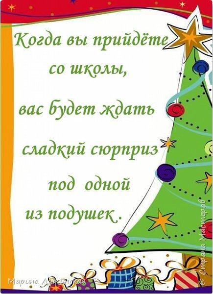 Всем ДОБРЫЙ ДЕНЬ!  Хочу показать наш КАЛЕНДАРЬ ОЖИДАНИЯ НОВОГО ГОДА, который сделала сегодня ночью своим детишкам для месяца декабрьского волшебства, сюрпризов и новогоднего настроения... Ожидание Нового Года - это наша самая любимая, самая яркая семейная традиция. Подробней о ней Вы  можете почитать у меня на страничках  в чудной Стране Мастеров.  фото 41