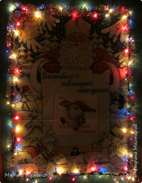 Всем ДОБРЫЙ ДЕНЬ!  Хочу показать наш КАЛЕНДАРЬ ОЖИДАНИЯ НОВОГО ГОДА, который сделала сегодня ночью своим детишкам для месяца декабрьского волшебства, сюрпризов и новогоднего настроения... Ожидание Нового Года - это наша самая любимая, самая яркая семейная традиция. Подробней о ней Вы  можете почитать у меня на страничках  в чудной Стране Мастеров.  фото 35