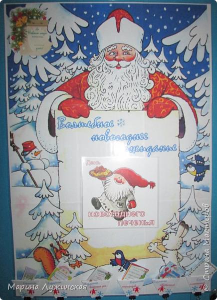 Всем ДОБРЫЙ ДЕНЬ!  Хочу показать наш КАЛЕНДАРЬ ОЖИДАНИЯ НОВОГО ГОДА, который сделала сегодня ночью своим детишкам для месяца декабрьского волшебства, сюрпризов и новогоднего настроения... Ожидание Нового Года - это наша самая любимая, самая яркая семейная традиция. Подробней о ней Вы  можете почитать у меня на страничках  в чудной Стране Мастеров.  фото 2