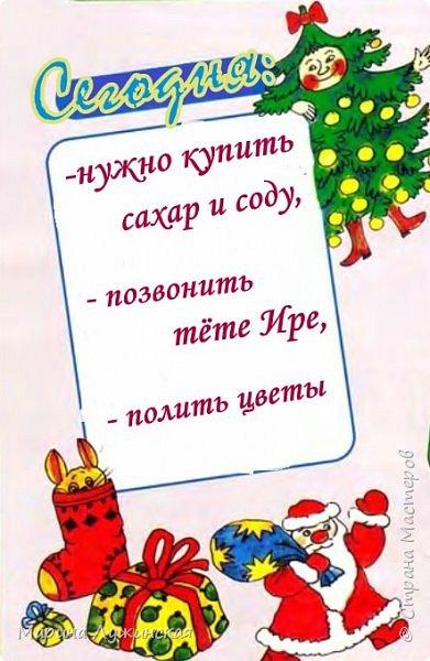 Всем ДОБРЫЙ ДЕНЬ!  Хочу показать наш КАЛЕНДАРЬ ОЖИДАНИЯ НОВОГО ГОДА, который сделала сегодня ночью своим детишкам для месяца декабрьского волшебства, сюрпризов и новогоднего настроения... Ожидание Нового Года - это наша самая любимая, самая яркая семейная традиция. Подробней о ней Вы  можете почитать у меня на страничках  в чудной Стране Мастеров.  фото 43