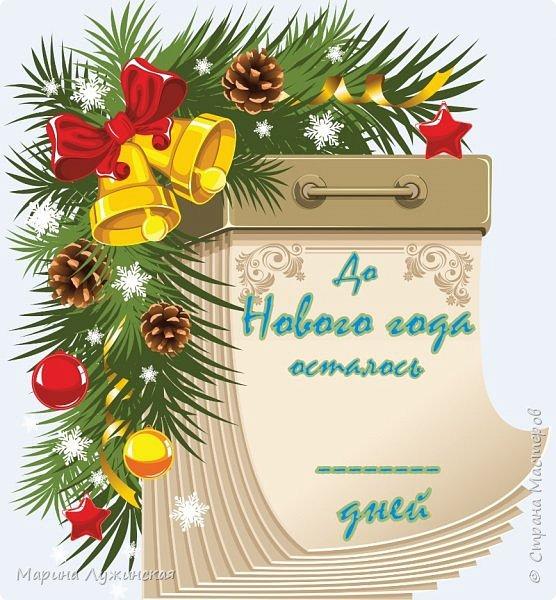 Всем ДОБРЫЙ ДЕНЬ!  Хочу показать наш КАЛЕНДАРЬ ОЖИДАНИЯ НОВОГО ГОДА, который сделала сегодня ночью своим детишкам для месяца декабрьского волшебства, сюрпризов и новогоднего настроения... Ожидание Нового Года - это наша самая любимая, самая яркая семейная традиция. Подробней о ней Вы  можете почитать у меня на страничках  в чудной Стране Мастеров.  фото 4