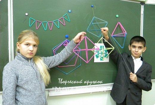 """Здравствуйте! Прошел еще один урок в нашем кружке - урок №6 """"Поиграем в трубочки"""". На этом уроке мы учились создавать плоскостные и объемные геометрические фигуры из коктейльных трубочек двумя способами: ниточным и безниточным. Плоскостные фигуры собирали в объемные модели при помощи скотча. фото 13"""
