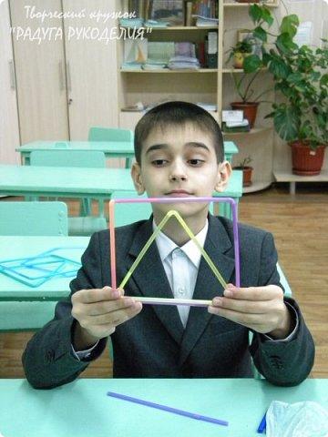 """Здравствуйте! Прошел еще один урок в нашем кружке - урок №6 """"Поиграем в трубочки"""". На этом уроке мы учились создавать плоскостные и объемные геометрические фигуры из коктейльных трубочек двумя способами: ниточным и безниточным. Плоскостные фигуры собирали в объемные модели при помощи скотча. фото 9"""