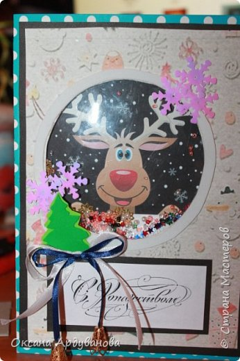 """Открыточка -шейкер. Выполнена на конкурс """"Рождественская сказка"""",Вот такой забавный олень заглядывает в окошко!!!В этом деле я только учусь.так что не судите строго. фото 1"""