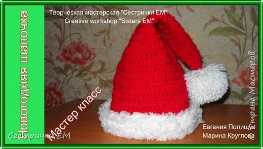 Сегодня я хочу поделится с Вами МК Новогодней шапочки Деда Мороза или гнома))) Я вязала свою шапочку моему любимому племяннику. Он еще совсем малыш, в новогоднюю ночь ему будет всего пол годика. Обхват головы 40-42 см. Но если вы захотите связать на большого ребенка или даже на взрослого, то не отчаивайтесь я в МК объясняю как увеличить размеры шапочки. Поэтому Вы сможете связать ее на любой размер.