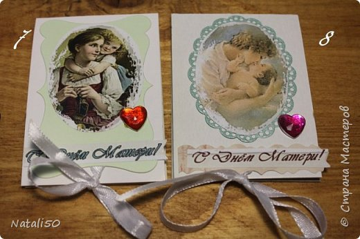 Доброго всем вечера!! Приглашаю участников совместника - http://stranamasterov.ru/node/1055187?c=favorite  на 5 этап. Посвящён он Дню Матери,который будет 27 ноября. Вот такое совпадение,27 ноября это День Рождения моей мамы,вот уже три месяца,как она ушла из жизни.  Карточки сделала в виде миниальбомчика ,на внутренней страничке можно вставить фото вашей мамы. 10 карточку предлагаю выбрать гостю,но только после того ,как сделают свой выбор участники.. фото 5