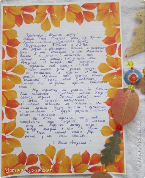 Всем доброй ночи! А Вы знаете какой сегодня праздник? Сегодня же День Рождения Деда Мороза!!! А Вы собираетесь поздравлять волшебника? Или вообще, пишите ему письма?  В основном, письма Дедуле Морозу пишут перед Новым годом, и мы поступали так же.... А в этом году, мы решили написать не письмо-просьбу о подарке, а письмо- поздравление с Днём Рождения...А так как День Рождения Деда Мороза 18 ноября, письмо мы написали заранее, и заранее сделали ему подарочек....(ещё в октябре). О подарке я рассказывала, когда , как и с кем мы его делали http://stranamasterov.ru/node/1052754 .  фото 1