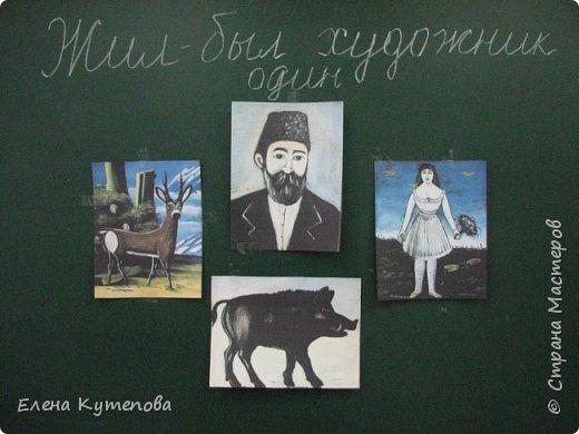"""Мое очередное занятие для детей про """"Мир художников"""". В этот раз оно было посвящено наивному искусству и одному из ярчайших его представителей - грузинскому художнику Нико Пиросмани. фото 2"""