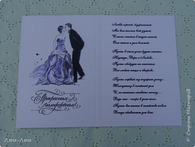 Свадебные открыточки фото 11