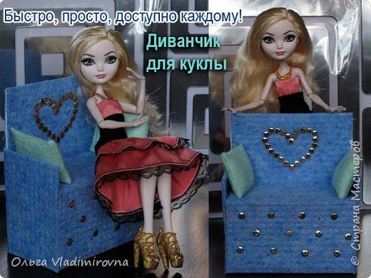 Диван для куклы из коробки от чая. Быстро, просто, доступно каждому.  фото 1
