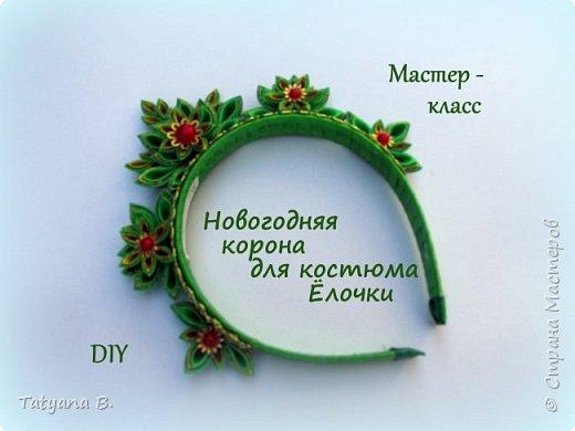 Новогодняя корона для костюма Ёлочки