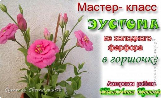 Цветок эустомы из холодного фарфора без молда и каттеров фото 1