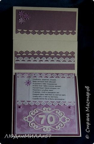 Здравствуйте жители и гости Страны Мастеров!Эту открытку я сделала для своей любимой тети на юбилей.Она любит сиреневый цвет и пионы,вот я и постаралась всё это совместить. фото 7