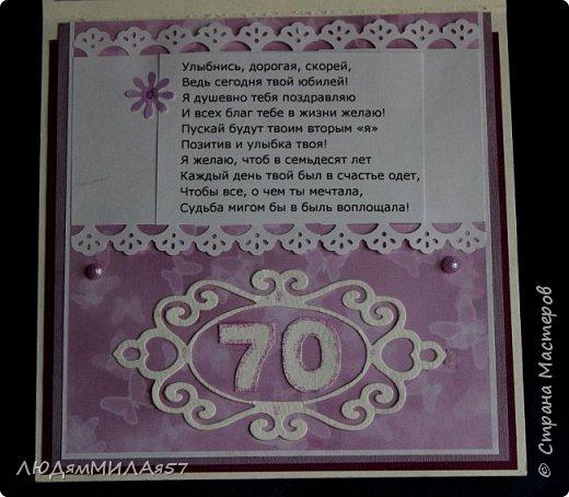 Здравствуйте жители и гости Страны Мастеров!Эту открытку я сделала для своей любимой тети на юбилей.Она любит сиреневый цвет и пионы,вот я и постаралась всё это совместить. фото 8