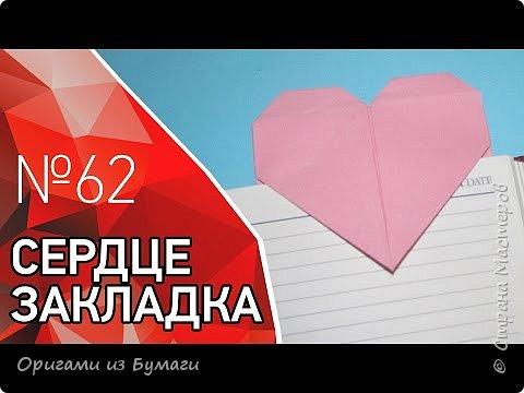 Оригами сердце закладка из бумаги