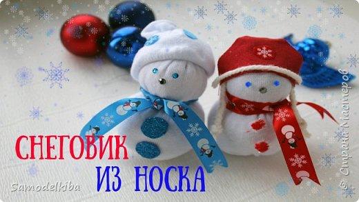 Снеговик из носка / Делаем с детьми / Новогодние игрушки своими руками