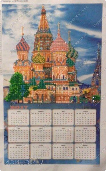 календарь2017