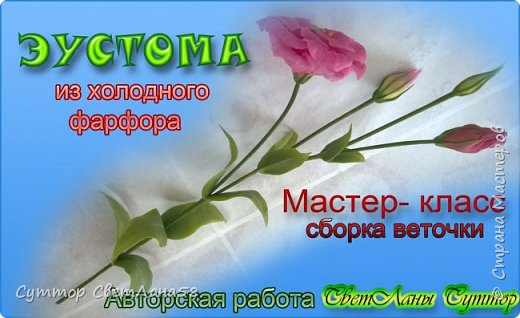 МК. Эустома из ХФ. Сборка веточки.  фото 1