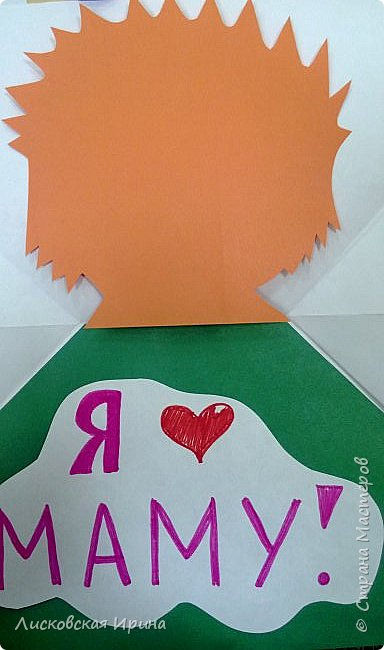 Все готовятся к поздравлениям для самых родных и любимых мамочек. Не остались в стороне и мы. На сайте http://www.pop-ups.net/makepopups/Ilovemommy/93124785.htm встретилась удивительно позитивная открытка. Здесь рисованные детали и не показано оформление  внешней стороны открытки. Мы модернизировали, переработали идею и представляем свой вариант.  фото 24