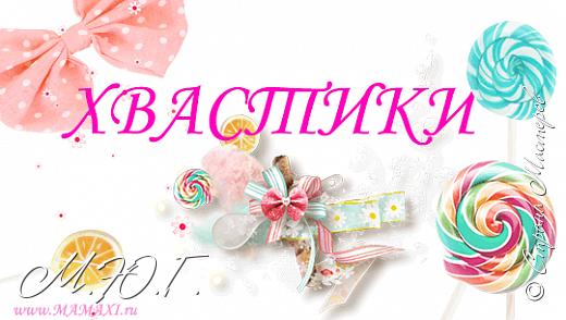 Доброго времени суток!Я к вам с хвастиком по игре http://stranamasterov.ru/node/1050827?c=favorite,организованой Наташенькой,спасибо вам огромное!Посылочку я получила от Надюши http://stranamasterov.ru/user/413073 фото 1