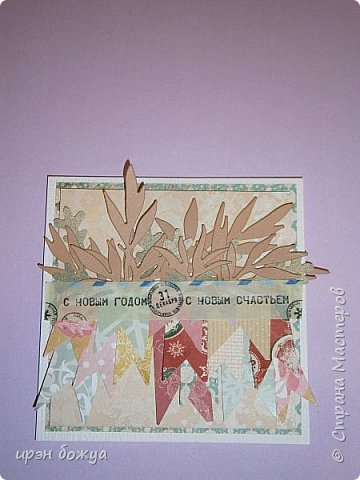 Сегодня я с открыткой-малышкой 10х10. Сделана из обрезков скрап-бумаги и вырубок в виде листьев. Надпись- это бумажный скотч. фото 2