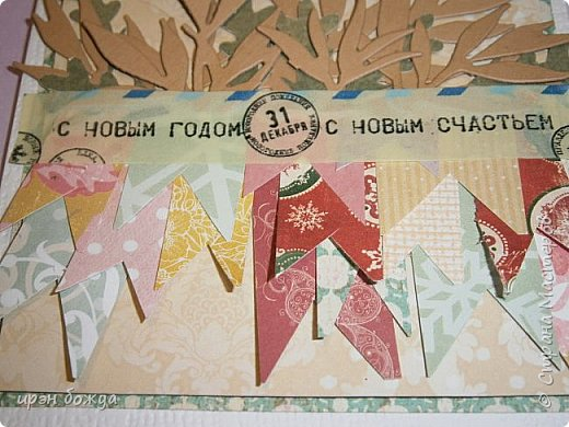 Сегодня я с открыткой-малышкой 10х10. Сделана из обрезков скрап-бумаги и вырубок в виде листьев. Надпись- это бумажный скотч. фото 3