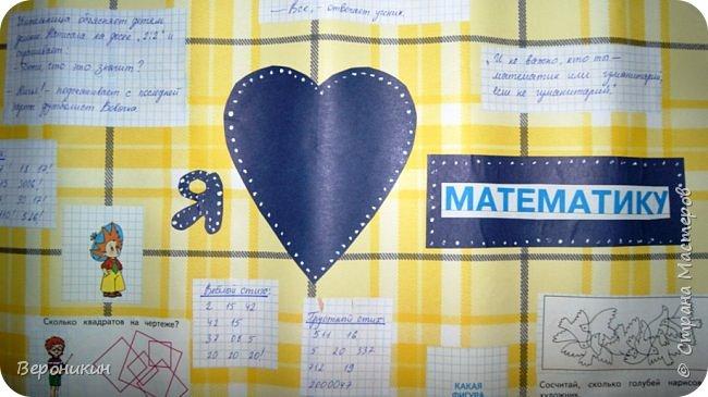 В нашу математическую стенгазету мы поместили  стихи о математике,  анекдоты о математике,  математические головоломки, математические (цифровые) стихи. фото 1