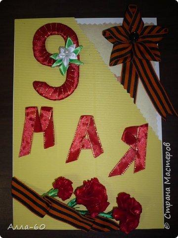 Эта открытка участвовала на всероссийском конкурсе к дню Победы и моя девочка заняла 2 место. Гвоздики сделаны в стиле канзаши. фото 1