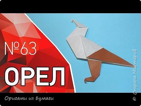 Гордый оригами орел из бумаги