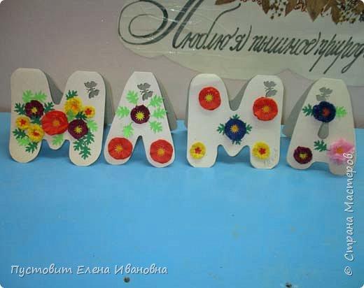 В этом году  к своему осеннему празднику мамы наших кружковцев получат вот такие поздравительные открытки-буквы. Варианта два -буква М и заглавная буква имени ребёнка.Полная свобода в выборе вариантов.Больше всего оказалось имён на букву А,ну и букву М тоже выбрали многие.Детвора быстренько сообразила,что можно из этих букв составить слово МАМА-что вы и видите на этом кадре.Для украшения букв применили осенние цветы-мелкоцветковые хризантемы,которые делаем из бумажных салфеток.В прошлом году сувениры к этому празднику тоже украшали такими хризантемками : http://stranamasterov.ru/node/973947 . фото 1