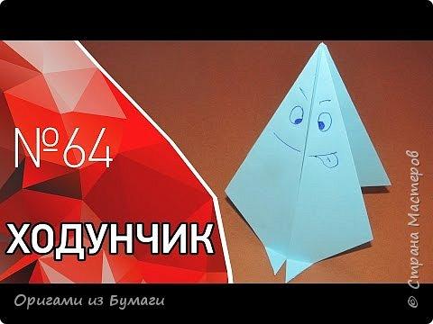 Прикольная игрушка - оригами ходунчик из бумаги