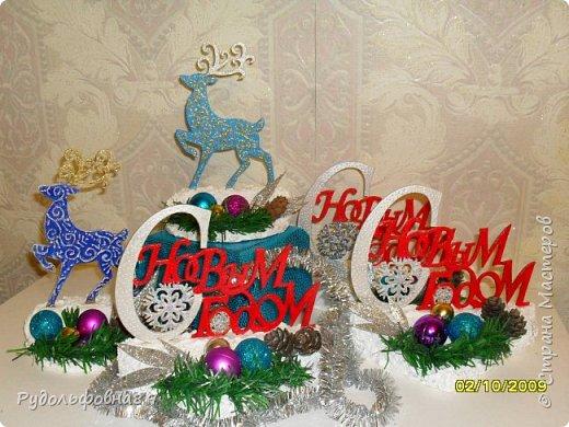 Новогодние интерьерные игрушки. Можно и на камин поставить, и в кабинете на столе будут смотреться не плохо. фото 1