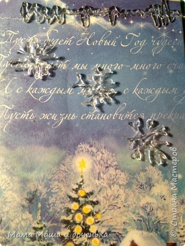 Хочу поделиться секретиком для создания вот таких прозрачных снежинок и сосулек для украшения новогодних открыток, или просто для декора. фото 1