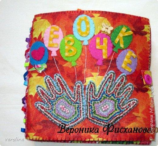 Всем привееет!! Вот и завершена работа над развивающей книгой для маленькой девочки Евы! Ева - очень особенный ребенок! К сожалению, она не имеет возможности видеть((( Но с дополнениями ее заботливой мамы Татьяны, мы создали очень интересную, обучающую супер тактильную книгу!  Ладошки расшиты бисером для массажа маленьких ручек! фото 1