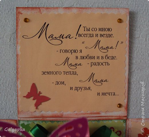 Спасибо за МК Magic Box Alena090382 http://stranamasterov.ru/user/78960