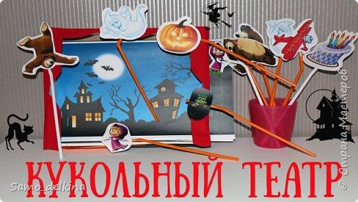 Кукольный театр своими руками + сказка Маша и медведь - Страшная история
