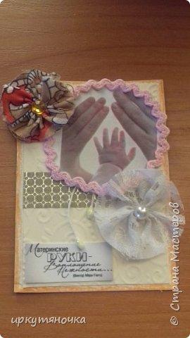 Вот таким у меня получился пятый этап совместника http://stranamasterov.ru/node/1055187?page=2&c=favorite. Надеюсь что у меня получилось раскрыть тему и сделать карточки по скетчу. Материнские руки! Что может быть теплее, нежнее, заботливее? Самые радостные и счастливые мгновения, воспоминания связаны с прикосновениями мамы. Целительная сила сокрыта в них! Как дороги для нас объятья мамы! Именно с ласковых материнских объятий начинается наше первое знакомство с жизнью! И в горести, и в радости мы найдем утешение, умиротворение, понимание, прибежище в родных объятиях. Выбирают только участники совместника. Будут и сюрпризы, но о них позже когда все выберут карточки по душе. фото 6