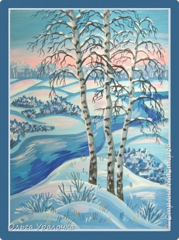 """За окном чудесная погода по настоящему зимняя и морозная, и  мне хотелось бы поделиться  мастер-классом по рисованию """"Зимний пейзаж. Морозное утро"""", он для тех, кто хотел бы попробовать себя в художественном творчестве. Работа может быть выполнении как людьми с опытом рисования, так и новичками. Поэтапное рисование - поможет вам избежать наиболее часто встречающихся ошибок и придаст уверенности в собственных силах. Работа выполняется без предварительного рисунка. Материалы: гуашь ватман формата А-3., нейлоновые кисти под номерами 2, 3, 5.  фото 30"""