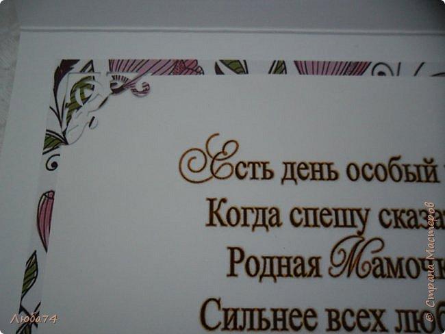 Добрый вечер, жители Страны Мастеров!!! Сегодня, последнее воскресенье ноября  российские граждане отмечают День Матери. В каждой семье его отмечают по - своему. Кто - то устраивает пышное домашнее торжество, кто - то смотрит по телевизору праздничный концерт, а кто - то просто радуется своему материнскому счастью и возможности видеть рядом свою маму. Традиционно в этот день дети дарят любимым  мамам открытки, подарки, сладости и цветы. Но самое главное для каждой матери - любовь и внимание. И для своей любимой  и всегда молодой мамы Мезенцевой Надежды Ильиничны,  я сделала открытку! Мама  - это открытка для тебя! Спасибо тебе, что ты подарила мне жизнь и дала возможность радоваться жизни, видеть уже, своих детей и теперь я радуюсь за них! Пусть удача никогда не покидает нас!!! С Днем Матери дорогая!!!   Родная мамочка, ты нежная и милая, От счастья пусть блестят твои глаза! Ты во всём мире самая красивая, Словами невозможно описать!  Люблю всем сердцем твои руки нежные — Они всегда поддержат, вдруг чего. И не страшны мне даже бури снежные, Ведь ты со мной, больше не нужно никого!  И в этот праздник, что Днем матери зовется, Тебе признаться, мама, я хочу, Что ты мое сияющее солнце, Которое безумно я люблю!   фото 10
