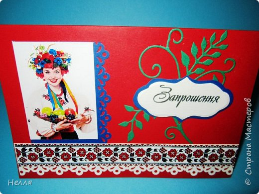 Впервые делала на заказ приглашения на день рождения. День рождения будет в стиле вечерниц, поэтому и  приглашения  в украинском стиле.  фото 2