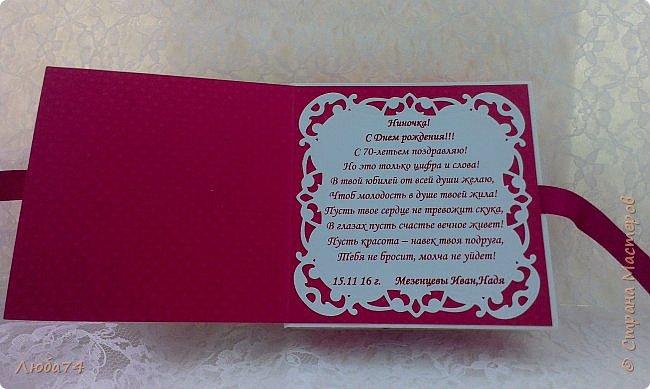 """Всем добрый день! Сегодня у меня заказная  коробочка для денежного подарка  к Юбилею. Размер коробочки 11 х 11 см, ящичек 10 х 10 см, высота 2,5 см. Коробочка декорирована большим количеством цветов ручной работы. На коробочке есть открытка с бантиком и место для поздравления. Основа коробочки бумага для черчения пл. 200 гр., кардсток бордово-розовый с тиснением """"точки"""" пл. 160 гр., фон с розами распечатан на фотобумаге пл. 180 гр., украшена коробочка тычинками и стразами, вырубкой. фото 8"""