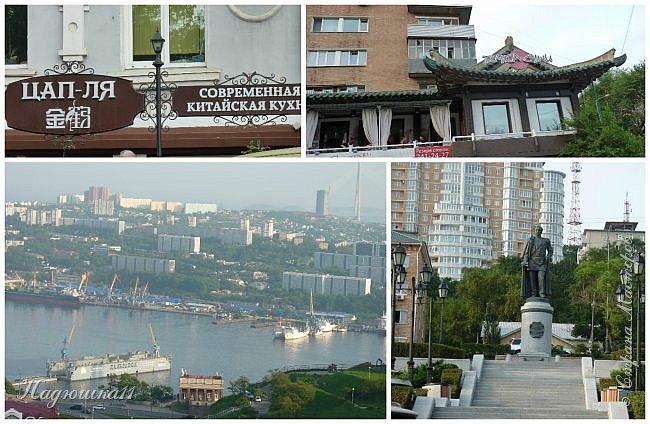 У всех полным ходом подготовка к Новому Году, а у меня ностальгия по лету… Два года подряд ездили отдыхать в Приморье, а точнее во Владивосток. Приглашаю и вас на прогулку по этому удивительному городу. фото 6