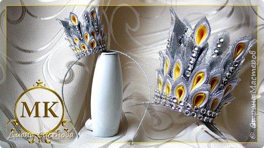 Здравствуйте, мастерицы!Сегодня я хочу показать как сделать красивую корону!  Материалы и инструменты:  парчовая лента шириной 5 см (2,1 м); парчовая лента шириной 2,5 см (15 см); белая атласная лента шириной 5 см (1,5 м); желтая атласная лента шириной 2,5 см (75 см); имитация страз на шине; фетр (диаметр 4 и 3 см); ободок,оплетеный парчовой лентой; пинцет; клеевой пистолет; ножницы; зажигалка.  Приятного просмотра! Если у вас есть вопросы пишите их в комментариях. Творите своими руками и радуйте своих родных и близких