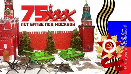 Битва под Москвой поделка