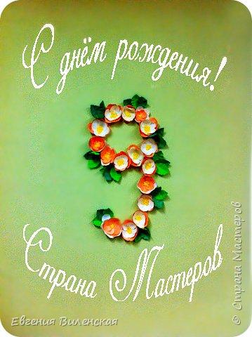 Самую добрую, светлую и радостную СТРАНУ с Днем  Рождения!!! фото 1